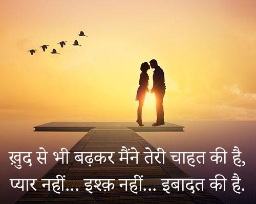 Romantic Love Status in Hindi for Wife