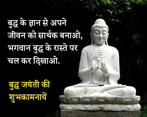 Status on buddha Jayanti in Hindi