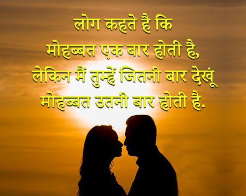 Status on Love in Hindi