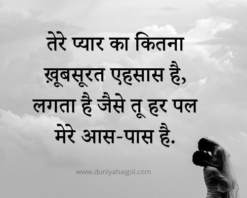 True Love Status in Hindi for Girlfriend