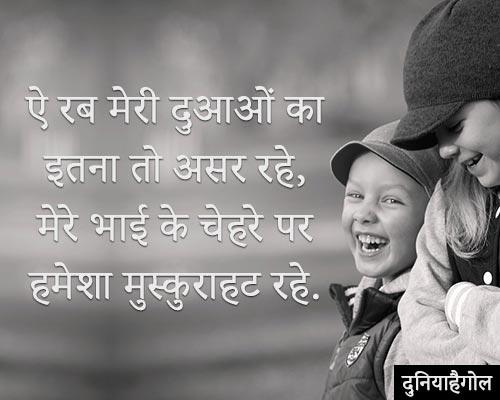 Bhai Par Shayari