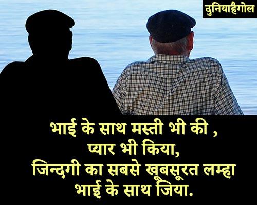 Brother Shayari Hindi