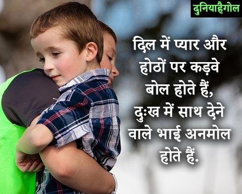 Brother Shayari in Hindi