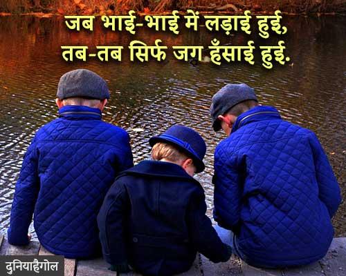 Brother to Brother Shayari Hindi
