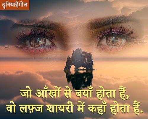 Eye Shayari Quotes in Hindi