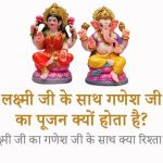 Laxmi Ganesh Relation in Hindi
