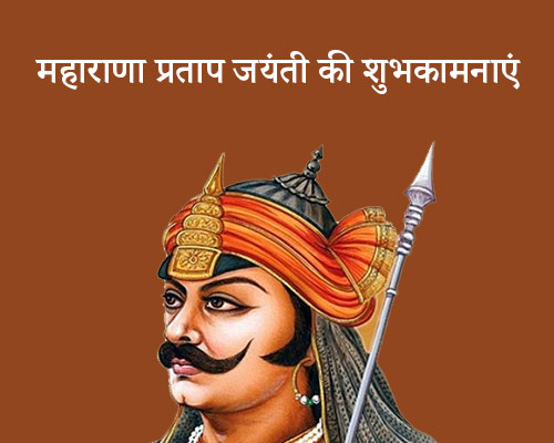 Maharana Pratap Images in Hindi