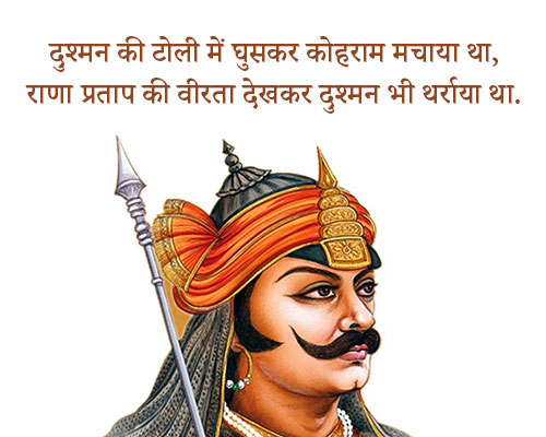 Maharana Pratap Jayanti Image in Hindi