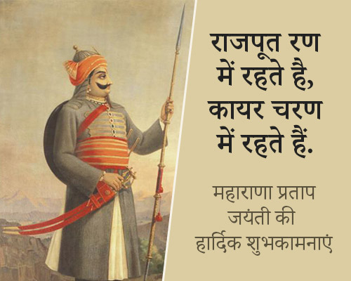 Maharana Pratap Jayanti in Hindi