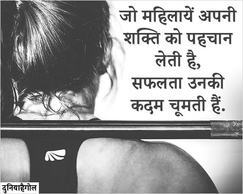 Mahila Quote in Hindi
