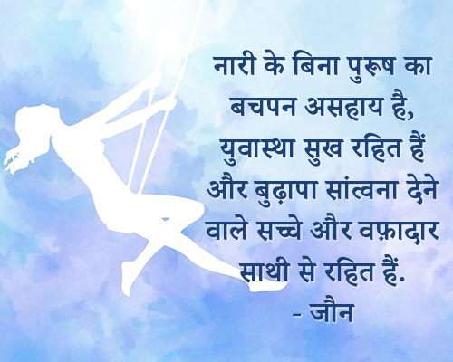 Nari Quotes in Hindi