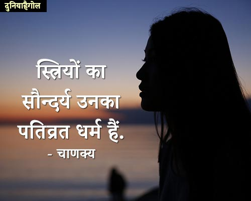 Nari Shakti Quotes in Hindi