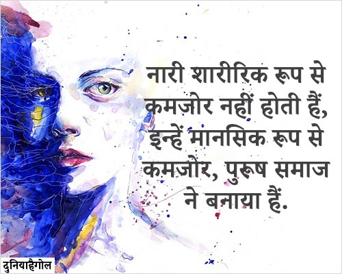 Quotes on Mahila in Hindi