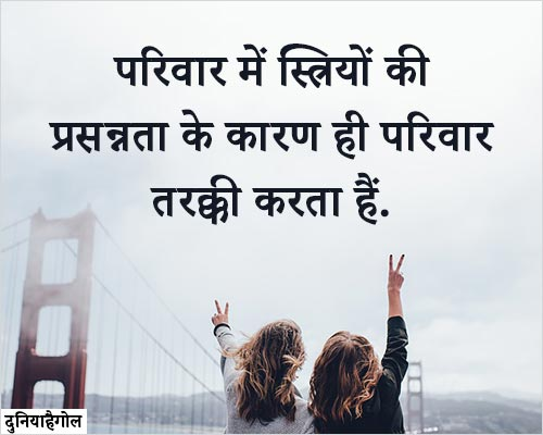 Quotes on Stri in Hindi