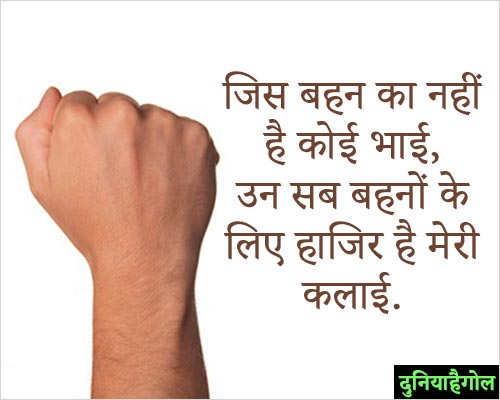Shayari on Brother in Hindi