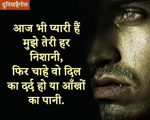 Shayari on Eye
