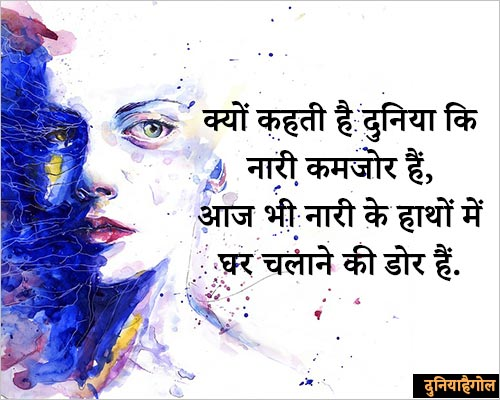 Shayari on Womens Power in Hindi