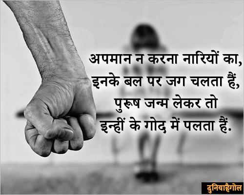 Shayari on Womens Respect in Hindi