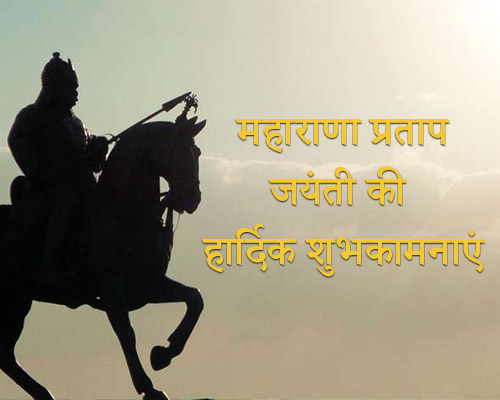 Status on Maharana Pratap in Hindi