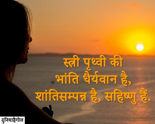 Women Empowerment Quotes in Hindi
