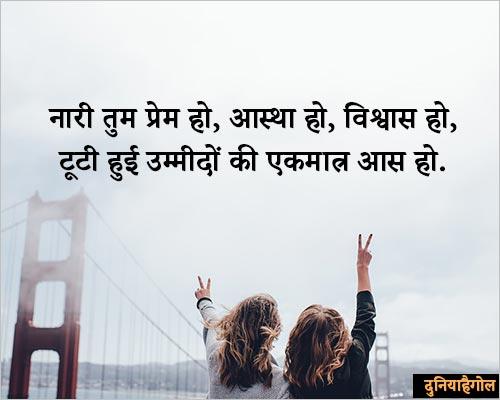 Women Shayari Hindi