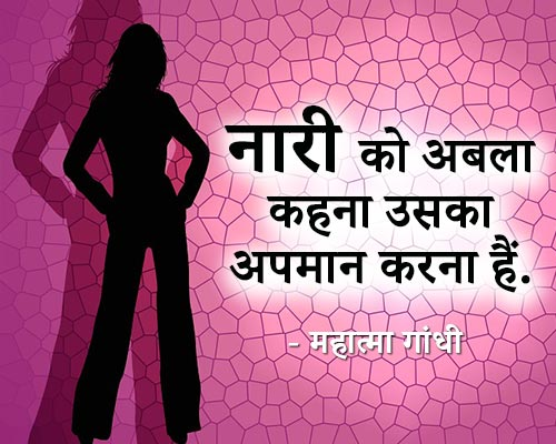 Womens Day Quotes Hindi