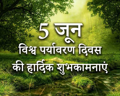 world environment day images in hindi