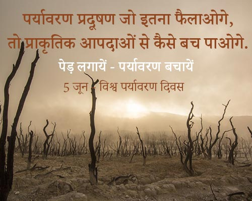 World Environment Day Status in Hindi