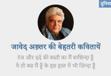 Javed Akhtar Poetry in Hindi