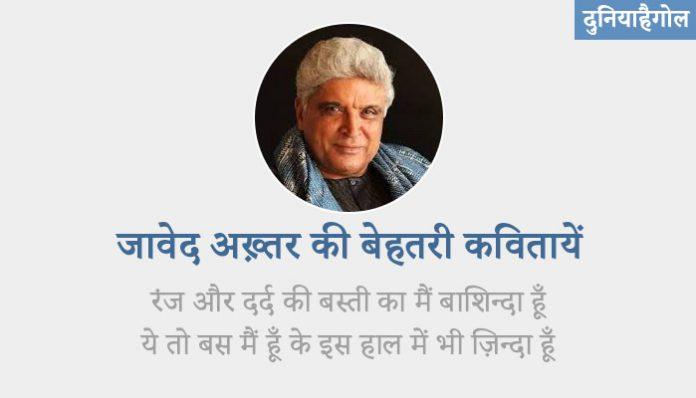 Javed Akhtar Poetry in Hindi