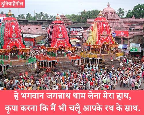 Rath Yatra Shayari Status Image in Hindi