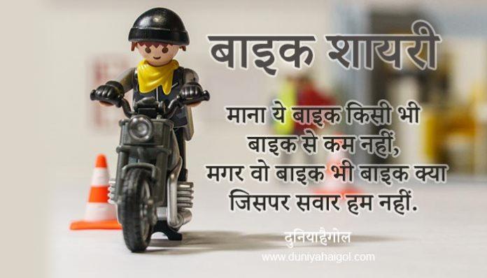 Bike Shayari
