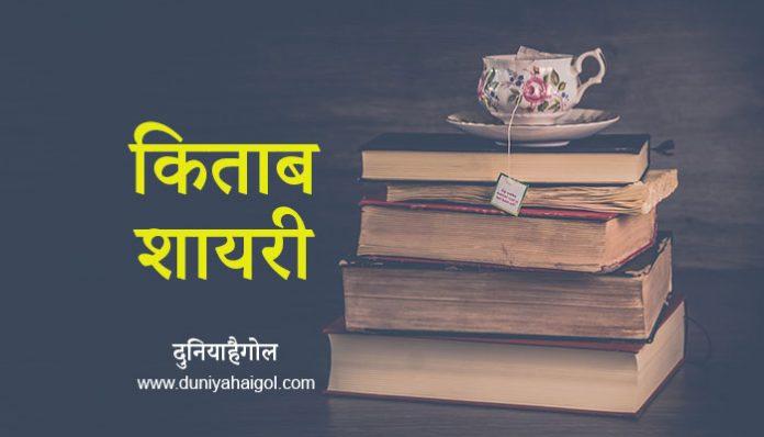 Book Shayari