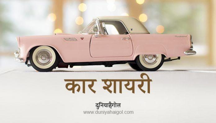 Car Shayari