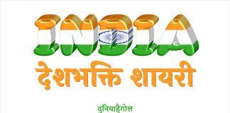 Desh Bhakti Shayari India