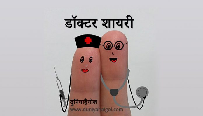 Doctor Shayari