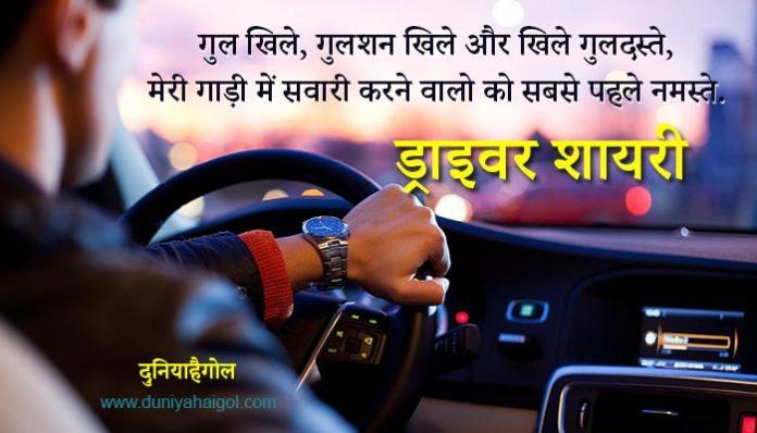Driver Shayari