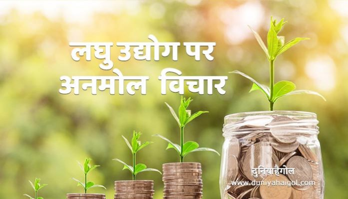 Laghu Udyog Quotes in Hindi