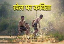 Poem on Sports in Hindi