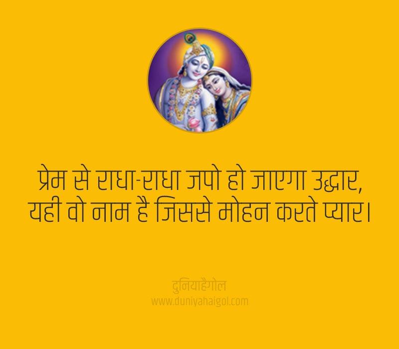 Radha Krishna Love Shayari in Hindi