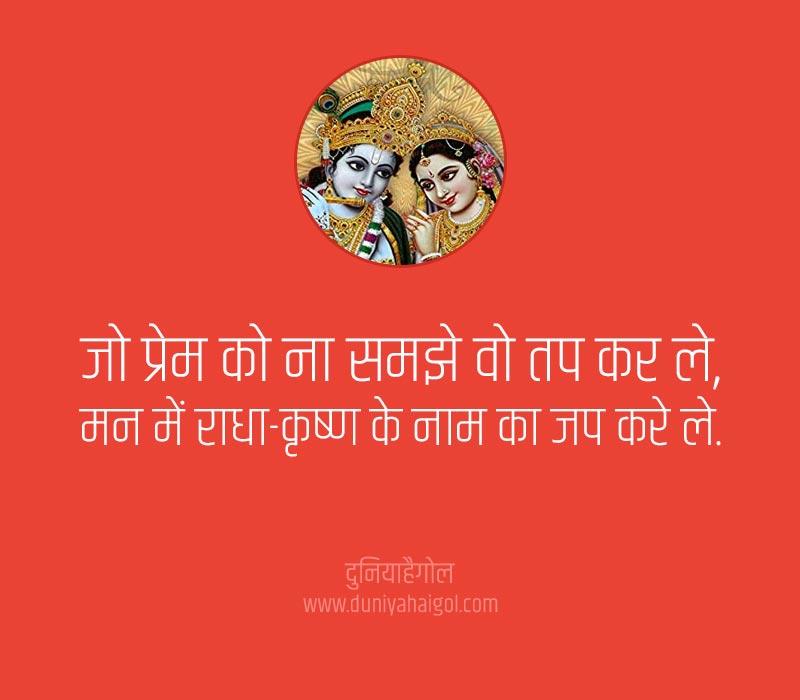 Radha Krishna Love Status in Hindi