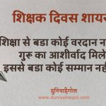 Shayari on Teachers Day Hindi