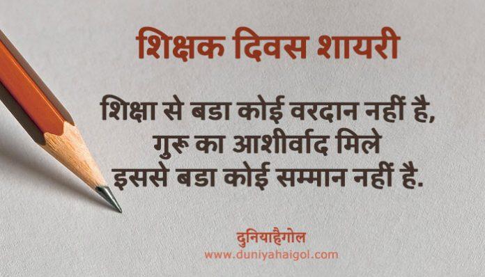 Shayari on Teachers Day Hindi
