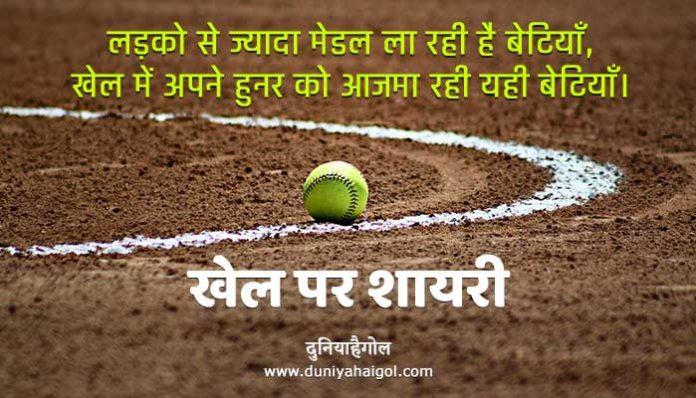 Sports Shayari