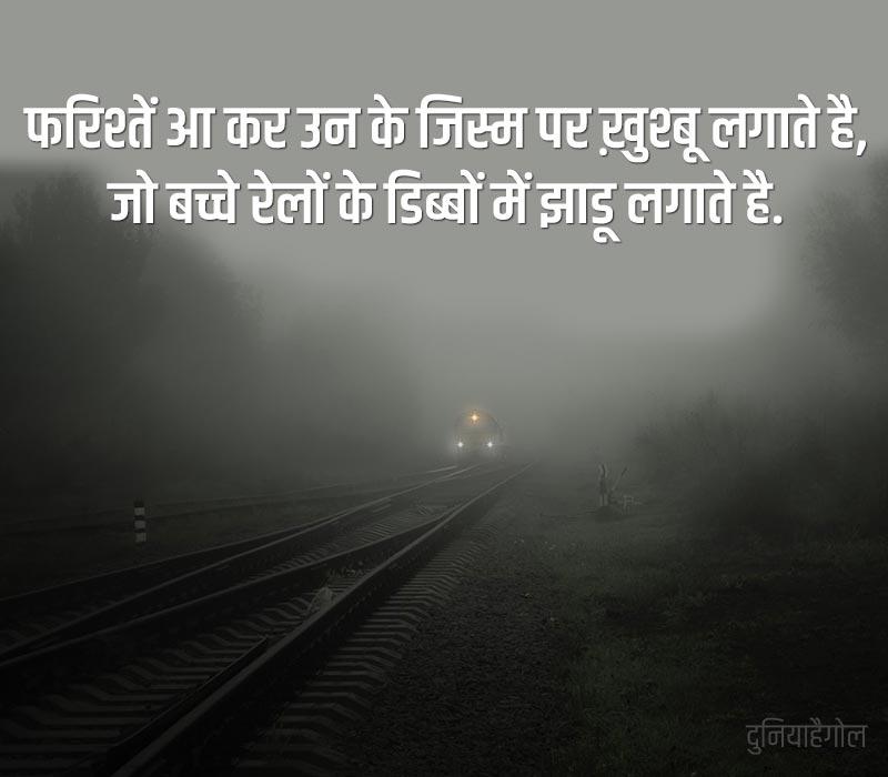 Train Shayari