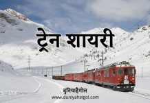 Train Shayari