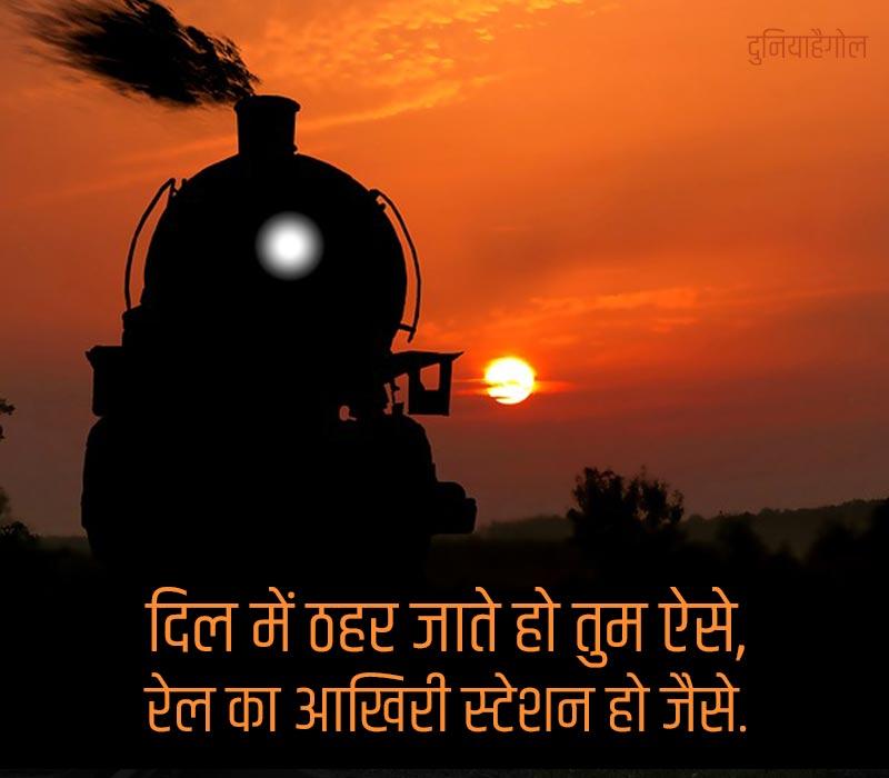 Train Status in Hindi