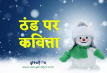 Winter Poem in Hindi