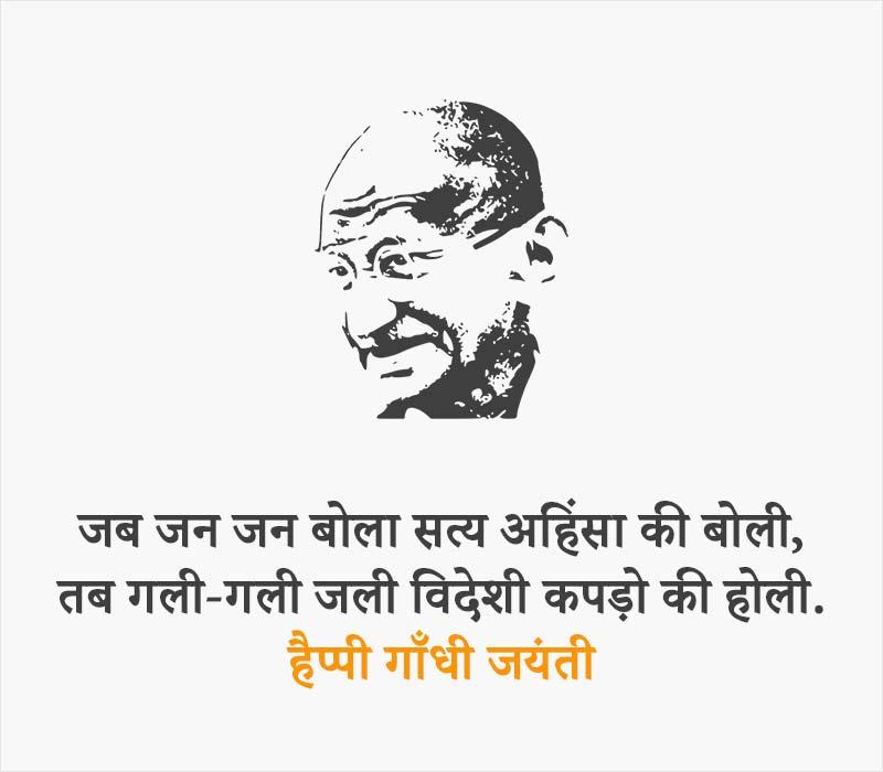 2 October Gandhi Jayanti Shayari Image