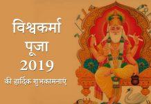 Vishwakarma Puja 2019